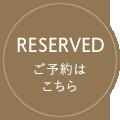 side-reservation